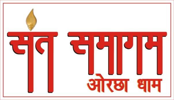 Sant Samagam Logo